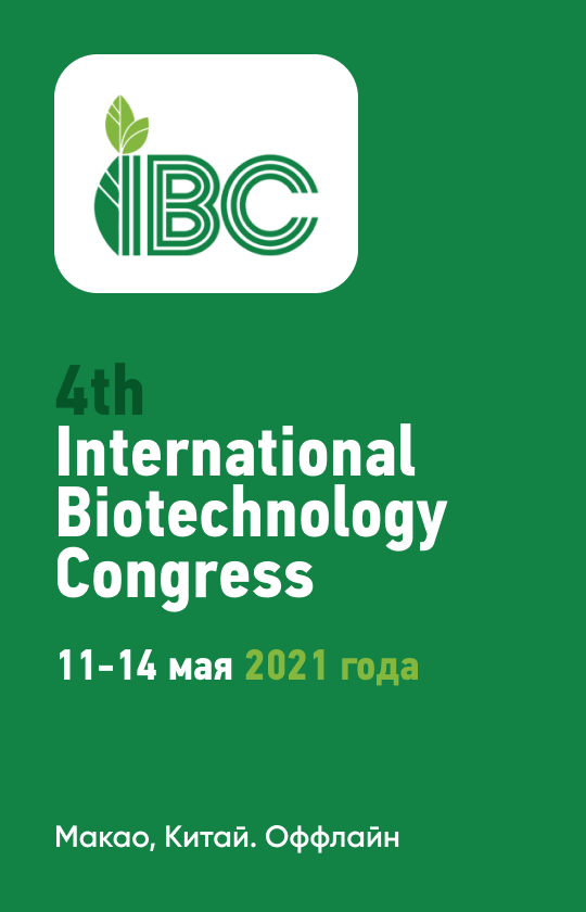 4th International Biotechnology Congress