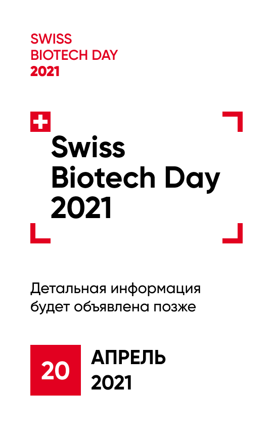 Swiss Biotech Day 2021